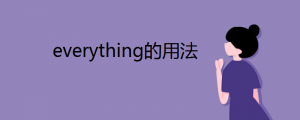 everything的用法