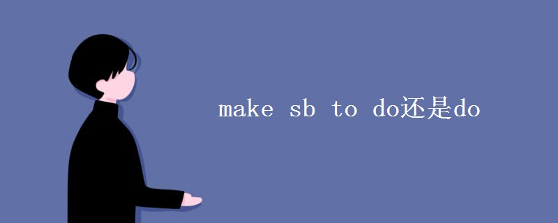make sb to do还是do