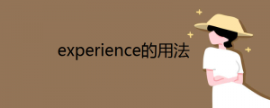 experience的用法